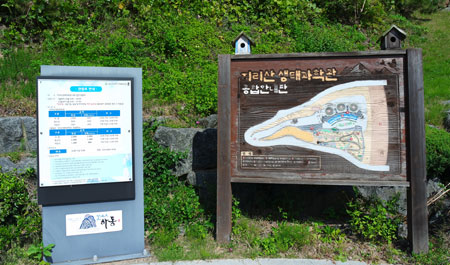 Jirisan Mountain Ecology Museum 2